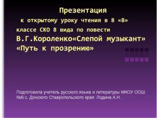 Подготовила учитель русского языка и литературы МКОУ ООШ №6 с. Донского Ставр