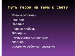 Музыка Иохима- пианино- Эвелина -первая любовь- звонарь – путешествие со слеп
