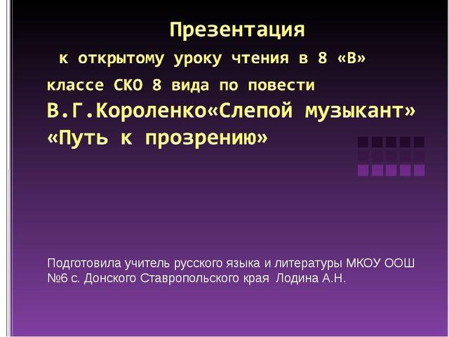 Подготовила учитель русского языка и литературы МКОУ ООШ №6 с. Донского Ставр...