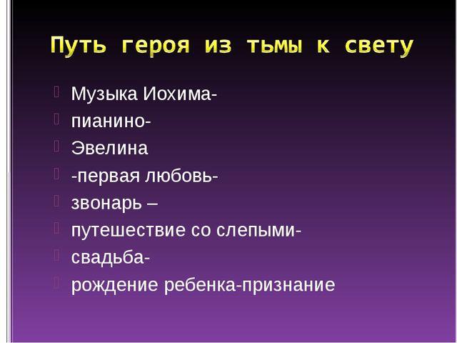 Музыка Иохима- пианино- Эвелина -первая любовь- звонарь – путешествие со слеп...