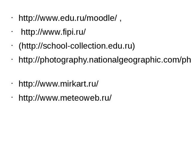 http://www.edu.ru/moodle/, http://www.fipi.ru/ (http://school-collection.ed...