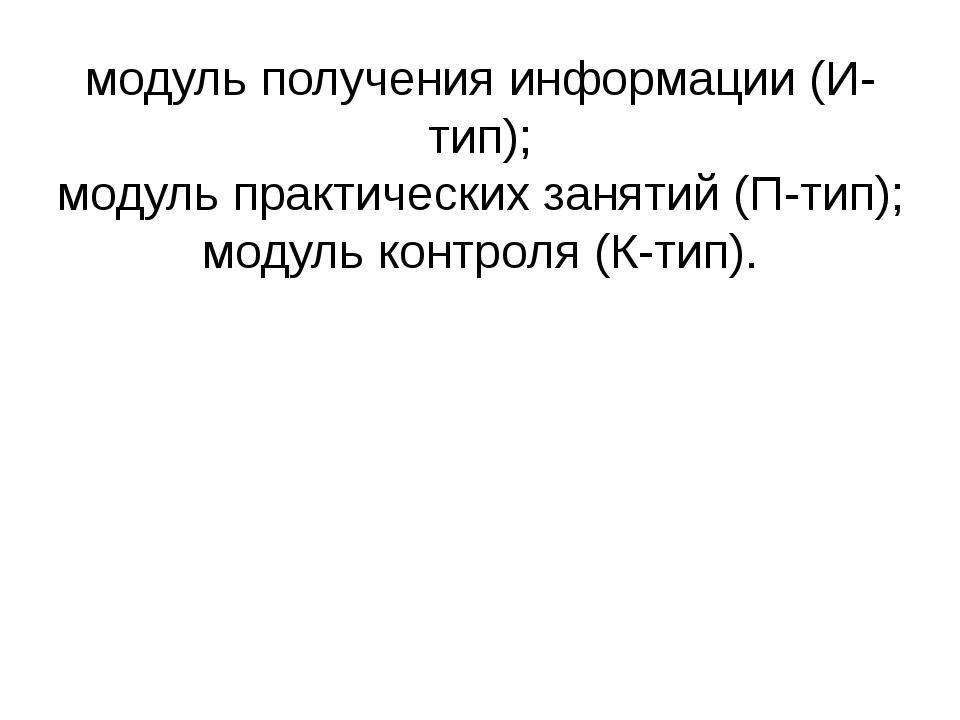 модуль получения информации (И-тип); модуль практических занятий (П-тип); мод...