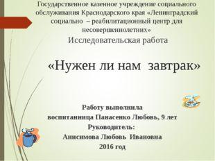 Государственное казенное учреждение социального обслуживания Краснодарского
