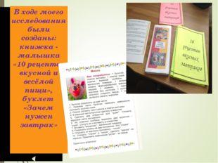 А П П В ходе моего исследования были созданы: книжка - малышка «10 рецептов