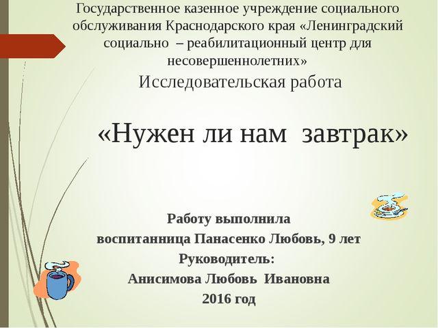 Государственное казенное учреждение социального обслуживания Краснодарского...