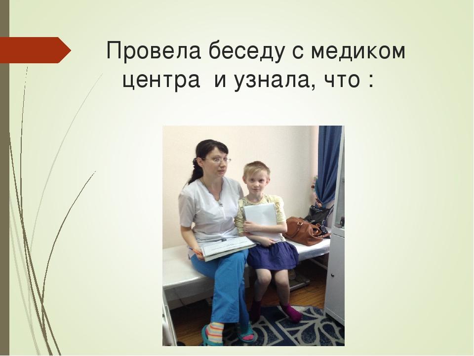 Провела беседу с медиком центра и узнала, что :