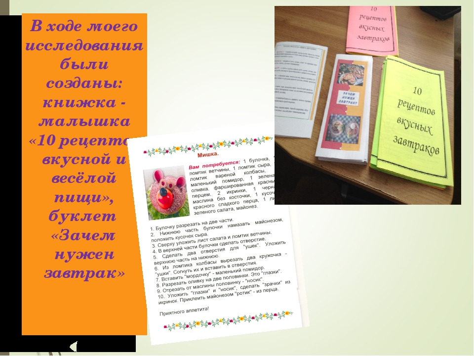 А П П В ходе моего исследования были созданы: книжка - малышка «10 рецептов...