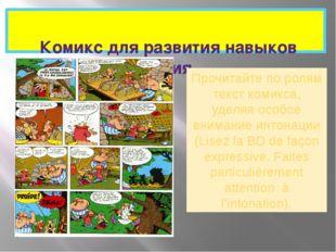 Комикс для развития навыков чтения Прочитайте по ролям текст комикса, уделяя
