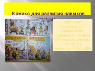 Комикс для развития навыков письма Закончите предложения, опираясь на содерж