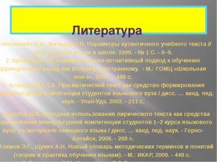 1. Носонович Е.В., Мильруд Г.П. Параметры аутентичного учебного текста // Ин
