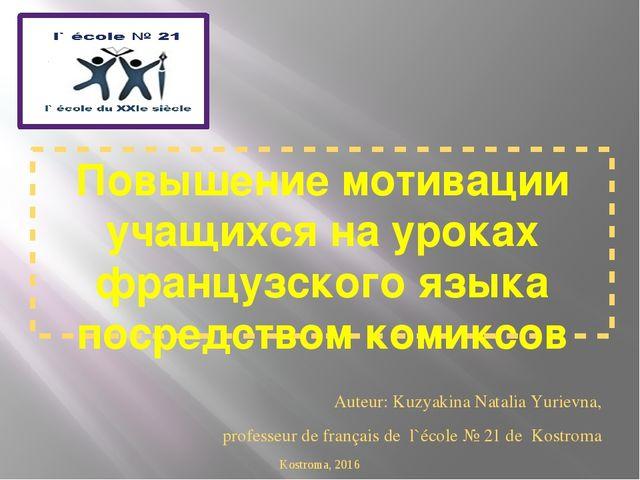 Auteur: Kuzyakina Natalia Yurievna, professeur de français de l`école № 21 de...
