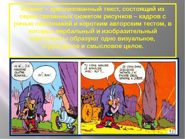 Комикс – креолизованный текст, состоящий из серии связанных сюжетом рисунков...