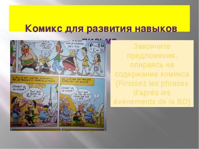 Комикс для развития навыков письма Закончите предложения, опираясь на содерж...
