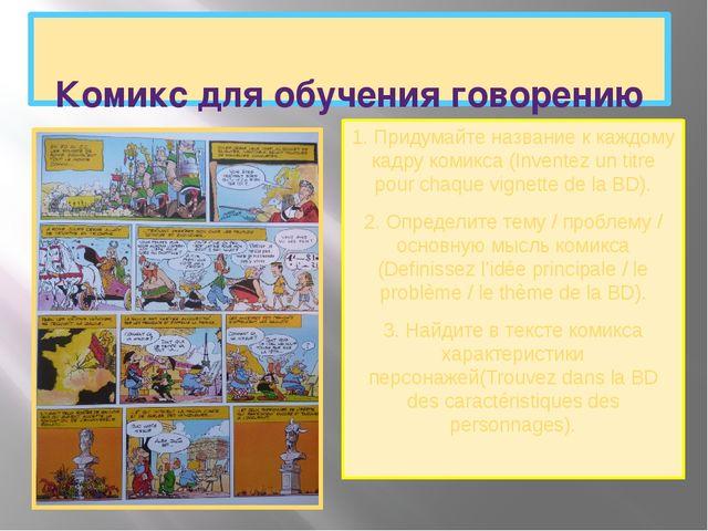 Комикс для обучения говорению 1. Придумайте название к каждому кадру комикса...