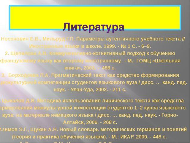 1. Носонович Е.В., Мильруд Г.П. Параметры аутентичного учебного текста // Ин...