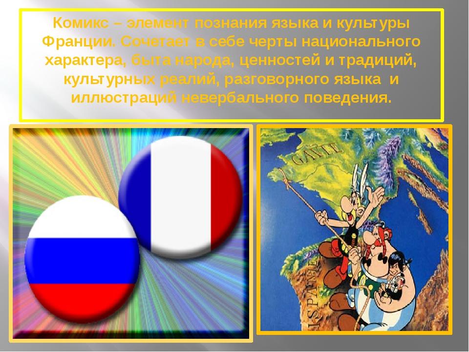 Комикс – элемент познания языка и культуры Франции. Сочетает в себе черты нац...