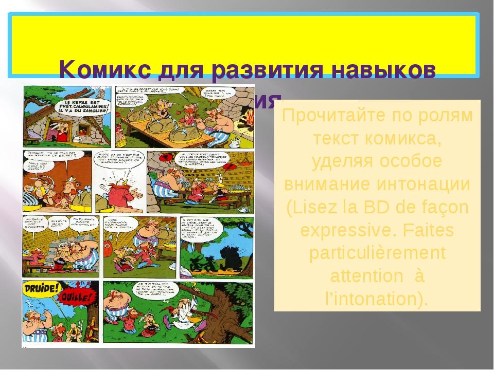Комикс для развития навыков чтения Прочитайте по ролям текст комикса, уделяя...