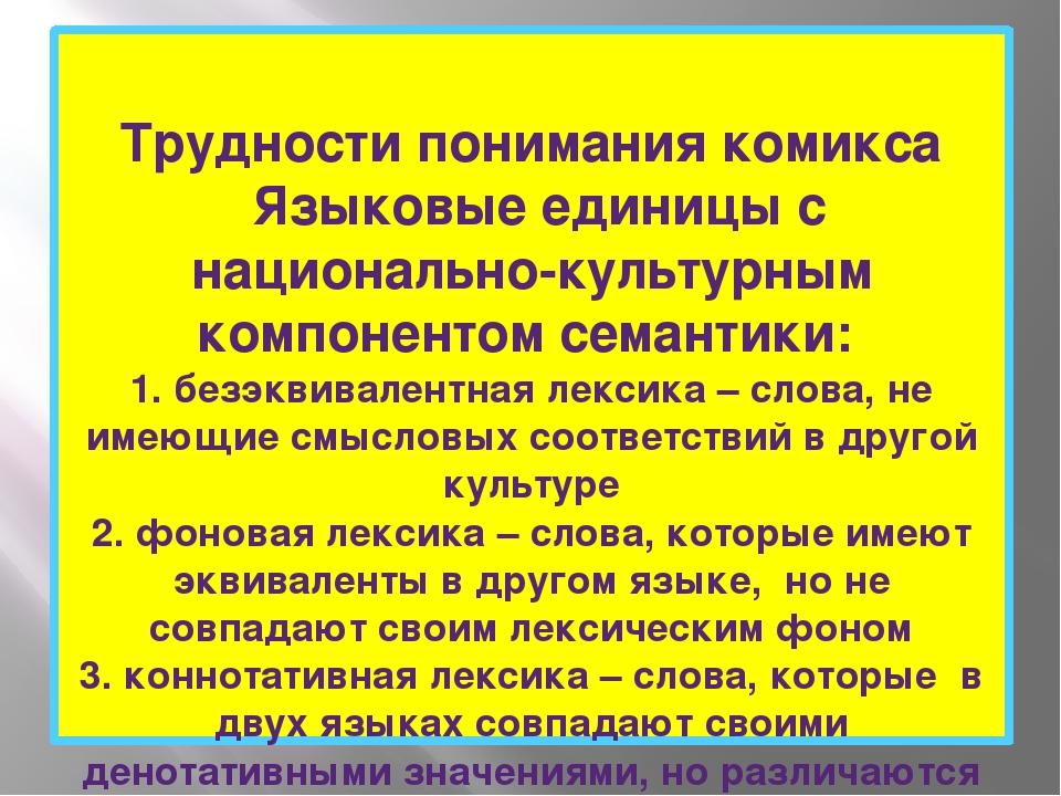 Трудности понимания комикса Языковые единицы с национально-культурным компон...