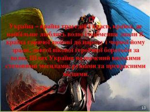Україна – країна трагедій і краси, країна, де найбільше люблять волю і наймен