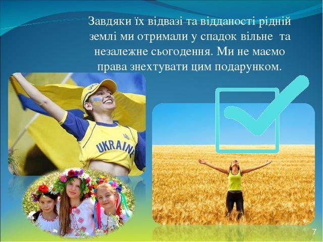 Завдяки їх відвазі та відданості рідній землі ми отримали у спадок вільне та...