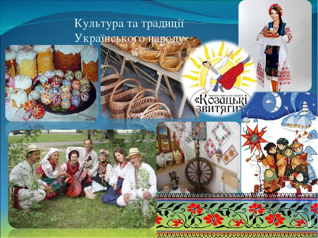 Культура та традиції Українського народу 8