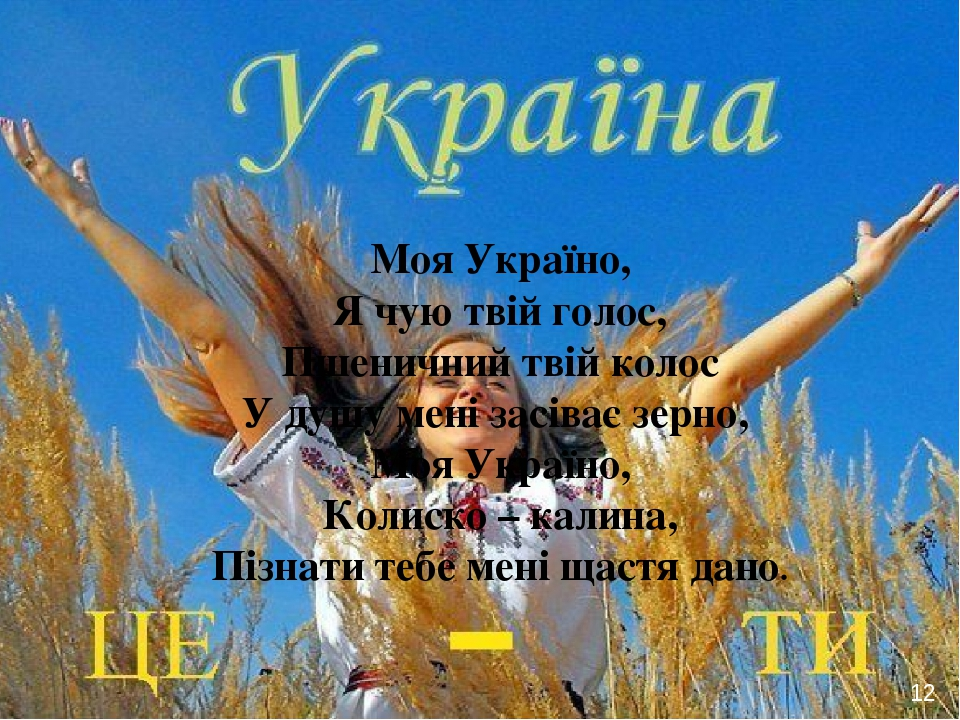Моя Україно, Я чую твій голос, Пшеничний твій колос У душу мені засіває зерно...