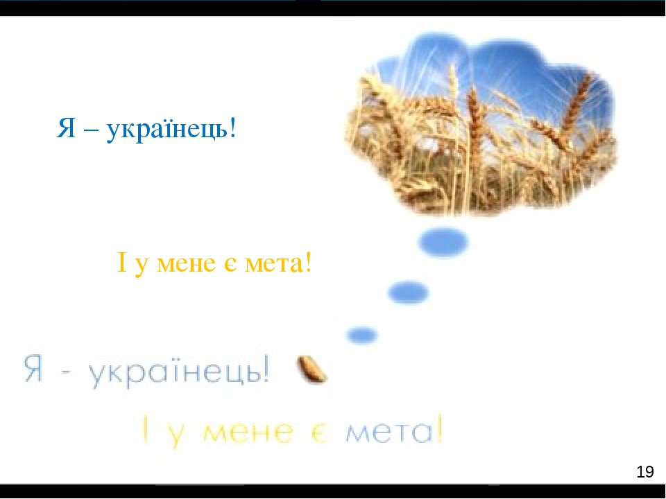 Я – українець! І у мене є мета! 19