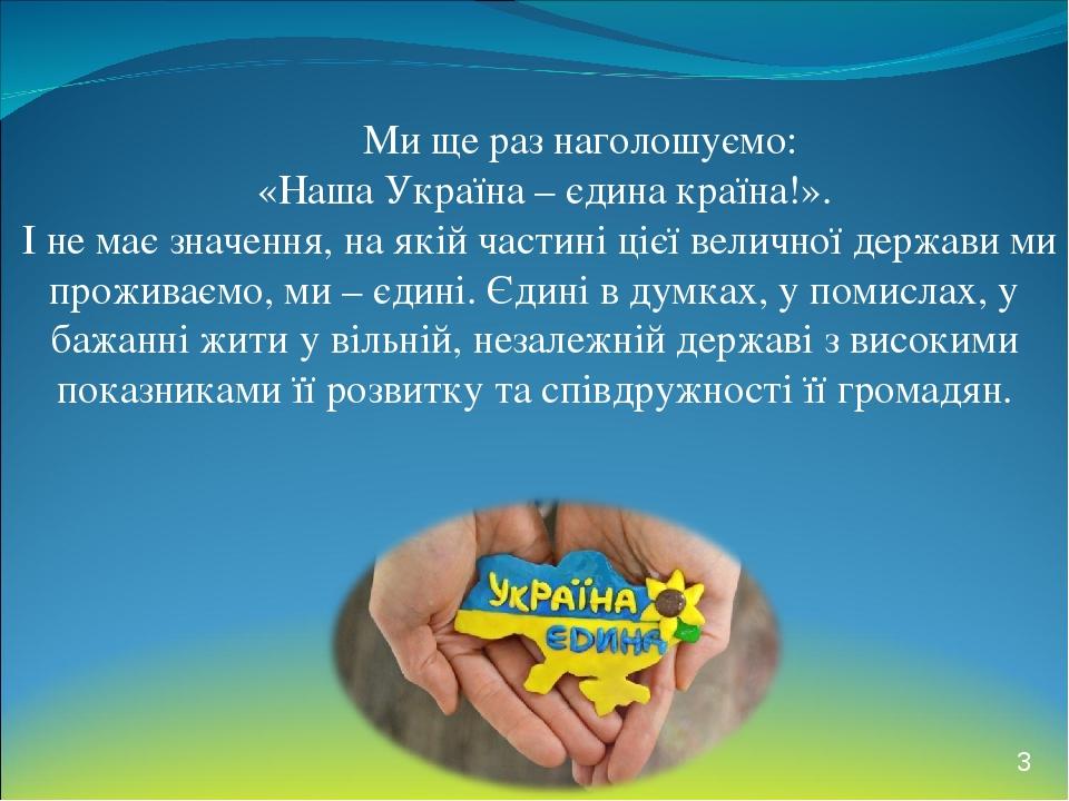 Ми ще раз наголошуємо: «Наша Україна – єдина країна!». І не має значення, на...