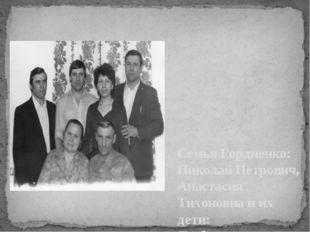 Семья Гордиенко: Николай Петрович, Анастасия Тихоновна и их дети: Любовь Нико