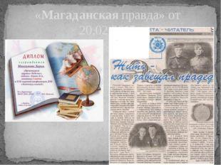 «Магаданская правда» от 20.02.2015