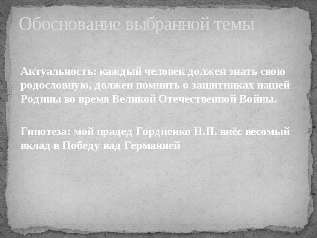 Актуальность: каждый человек должен знать свою родословную, должен помнить о...