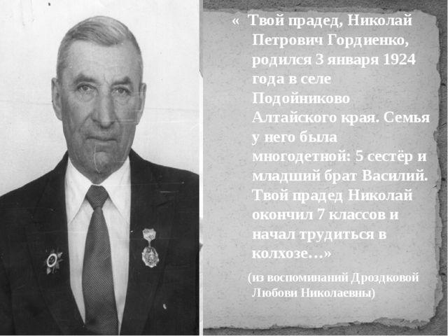 « Твой прадед, Николай Петрович Гордиенко, родился 3 января 1924 года в селе...