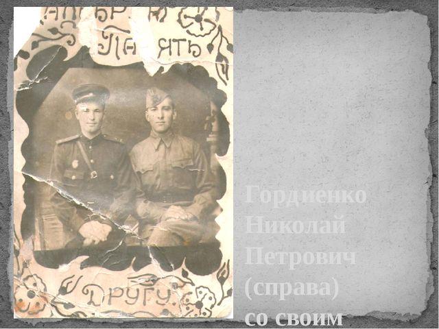 Гордиенко Николай Петрович (справа) со своим фронтовым другом.