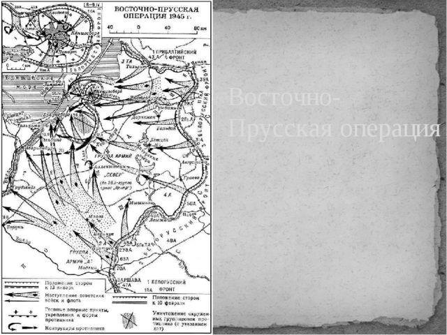 Восточно-Прусская операция
