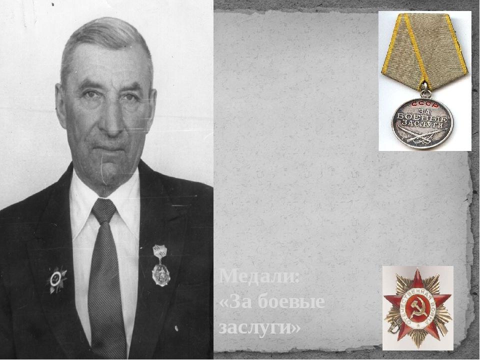 Медали: «За боевые заслуги» «За победу над Германией» «За Отвагу» Орден «Отеч...