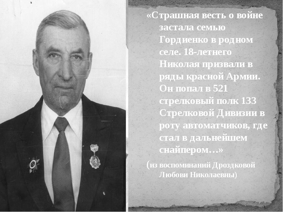 «Страшная весть о войне застала семью Гордиенко в родном селе. 18-летнего Ник...