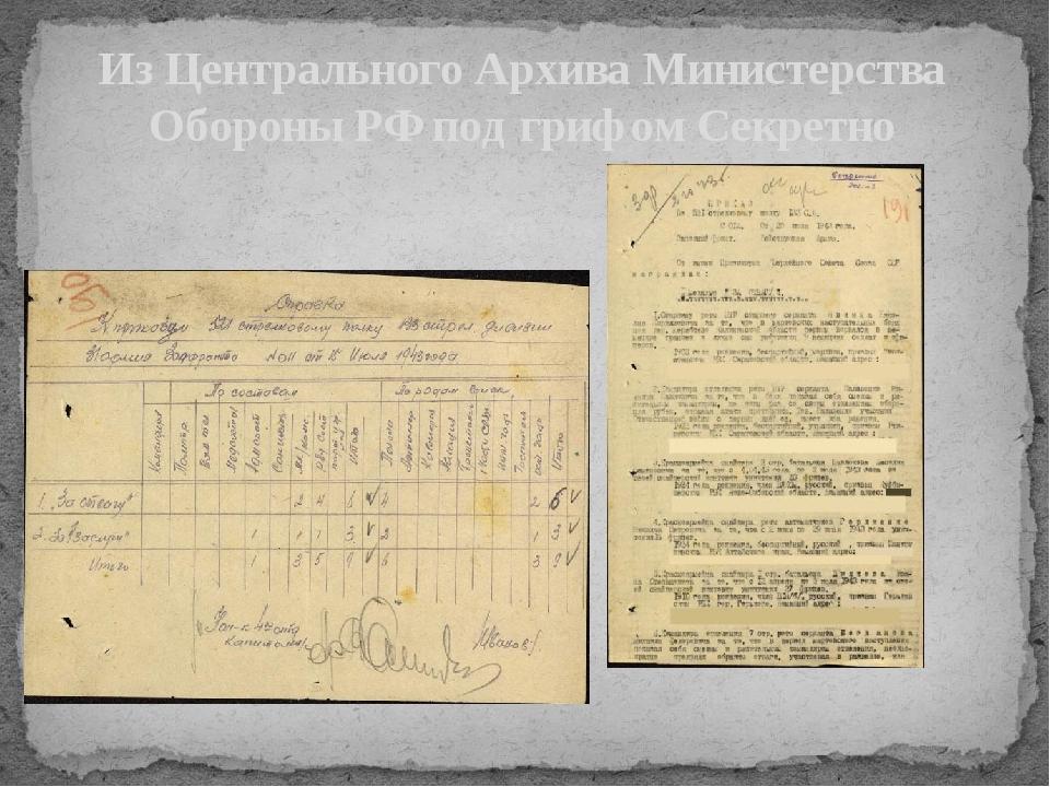 Из Центрального Архива Министерства Обороны РФ под грифом Секретно