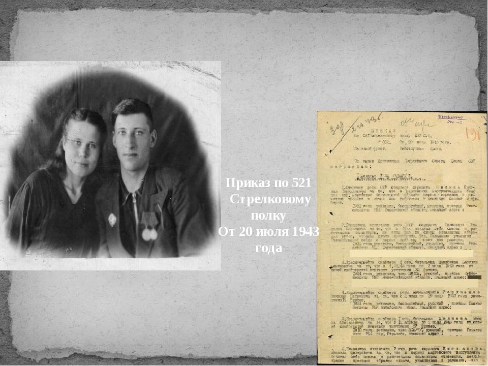 Приказ по 521 Стрелковому полку От 20 июля 1943 года Медаль «За Отвагу»