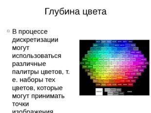Глубина цвета В процессе дискретизации могут использоваться различные палитры
