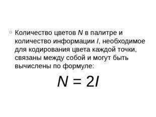 Количество цветов N в палитре и количество информации I, необходимое для код
