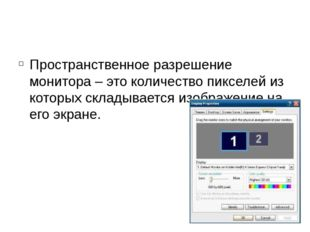 Пространственное разрешение монитора – это количество пикселей из которых ск