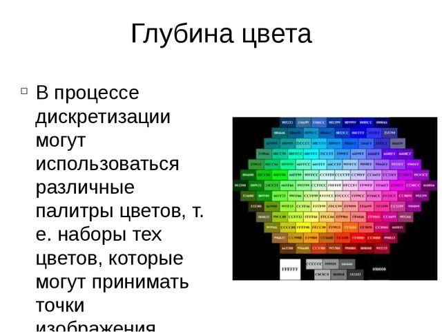 Глубина цвета В процессе дискретизации могут использоваться различные палитры...