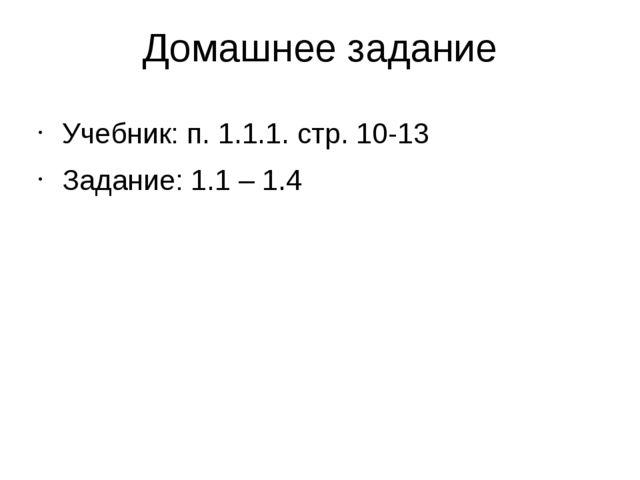 Домашнее задание Учебник: п. 1.1.1. стр. 10-13 Задание: 1.1 – 1.4