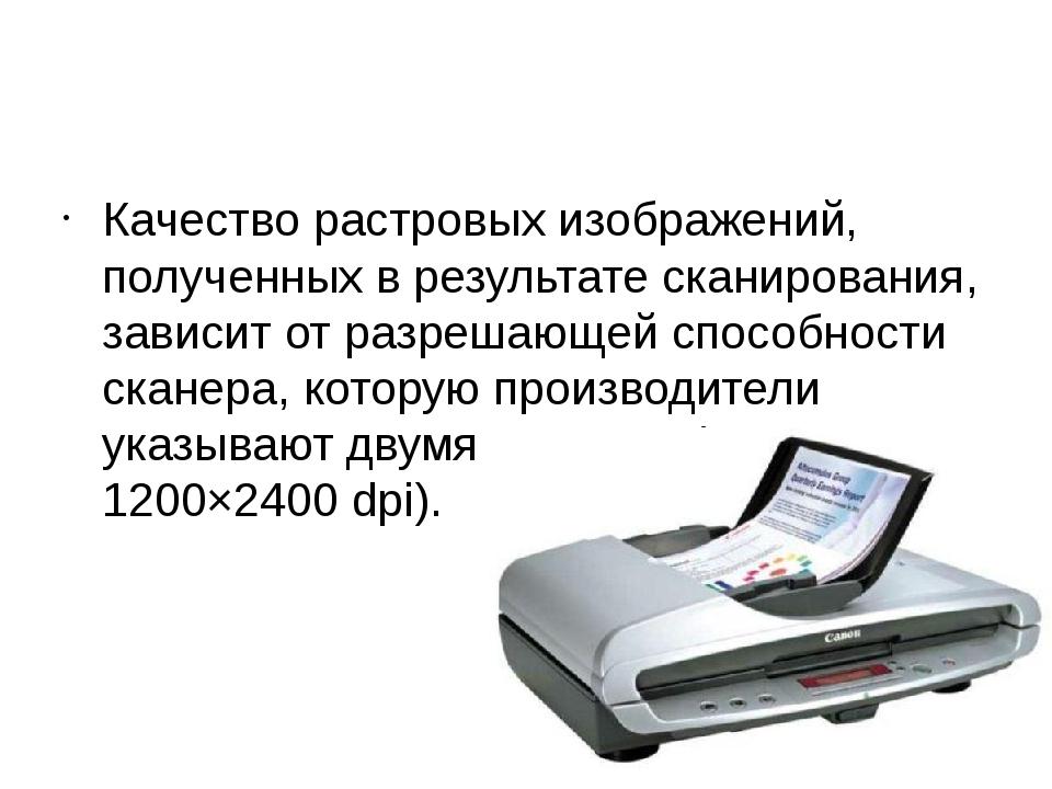 Качество растровых изображений, полученных в результате сканирования, зависи...