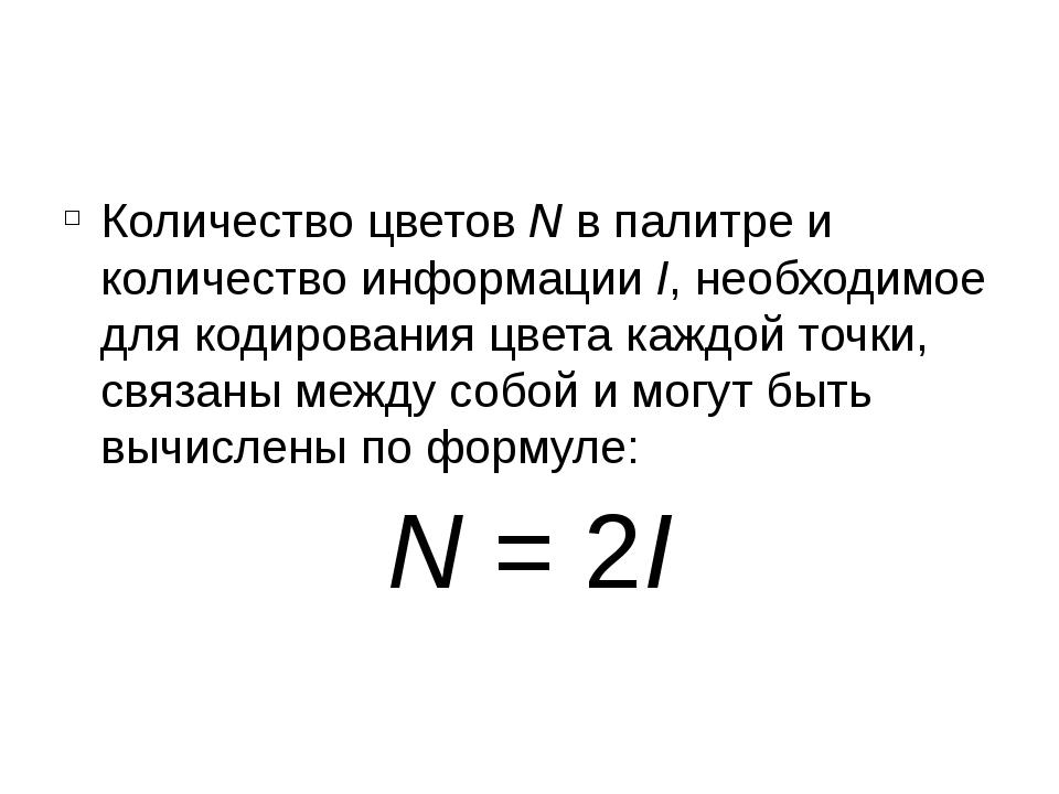 Количество цветов N в палитре и количество информации I, необходимое для код...