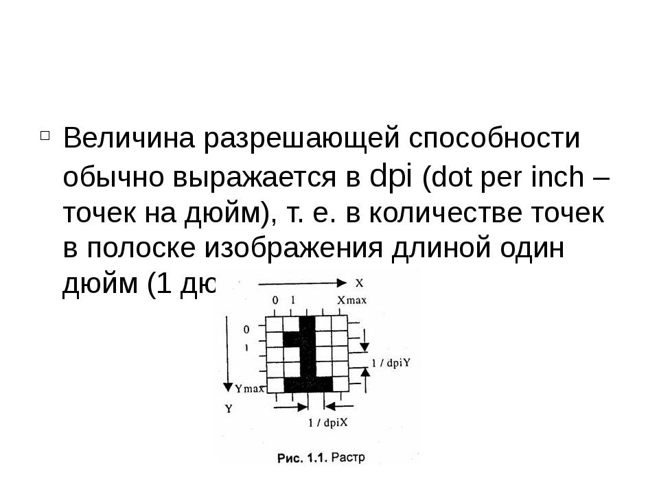 Величина разрешающей способности обычно выражается в dpi (dot per inch – точ...