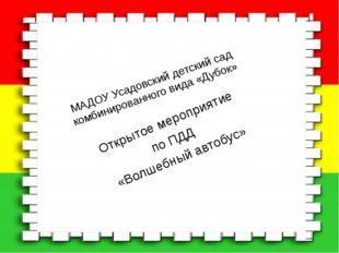 МАДОУ Усадовский детский сад комбинированного вида «Дубок» Открытое мероприят