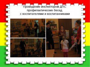 Проведение инспектором ДПС профилактических бесед с воспитателями и воспитанн
