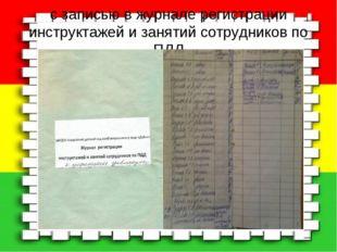 с записью в журнале регистрации инструктажей и занятий сотрудников по ПДД