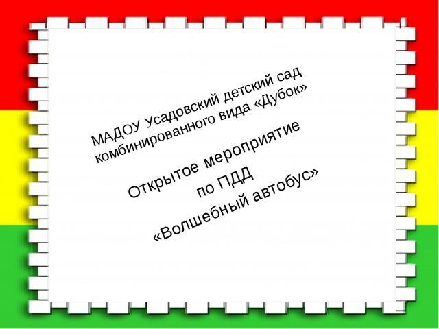 МАДОУ Усадовский детский сад комбинированного вида «Дубок» Открытое мероприят...